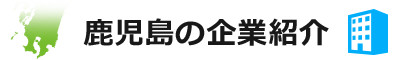 鹿児島の企業紹介