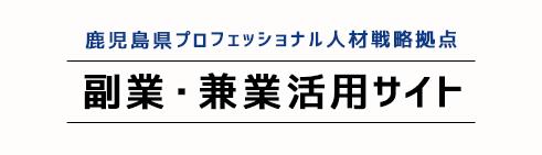副業・兼業活用サイト
